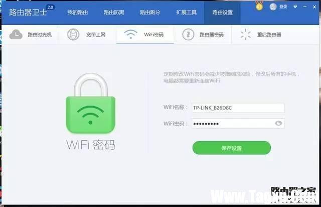 怎么杜绝家里的wifi被人蹭网