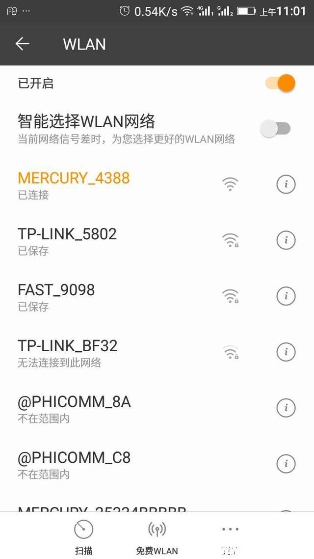 水星路由器如何设置wifi密码