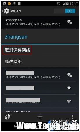 在手机中如何修改连接WiFi热点的密码?