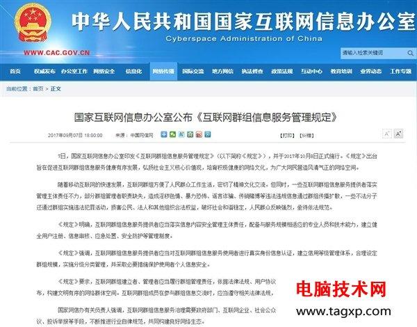 微信QQ群实名制什么时候执行 国家网信办新规10月8日实施