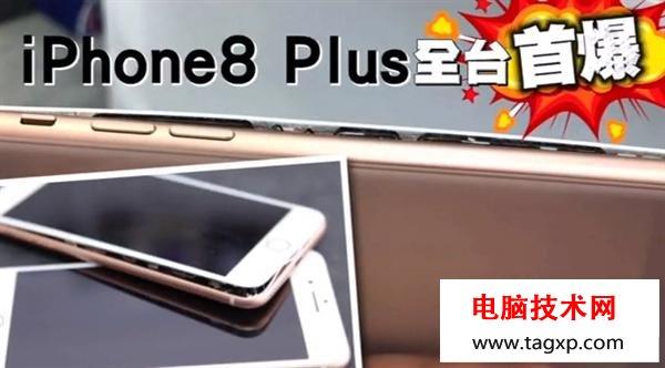 首例!iPhone 8 Plus充电中忽然爆裂:果粉当场吓蒙