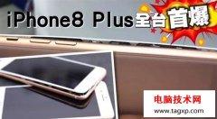 iPhone 8 Plus手机电池爆炸:女果粉吓懵了!