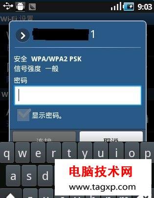 安卓手机wifi上网方法怎么设置