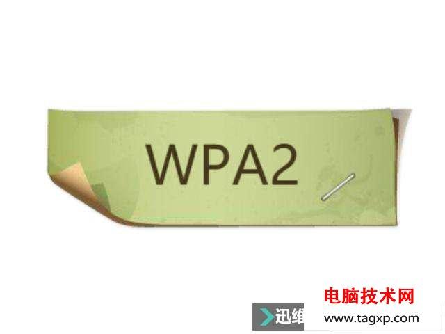 基于WPA2协议的无线网络已被证实存在高危漏洞