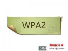 已被证实存在高危漏洞-WPA2协议的无线网络