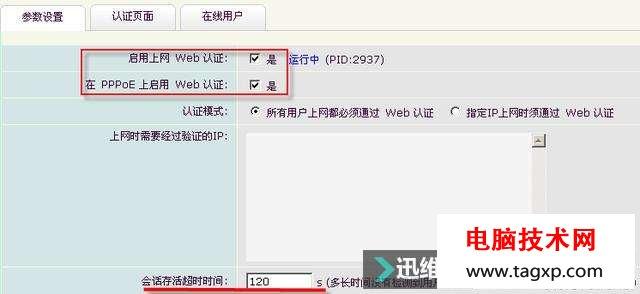 「翼网科技」海蜘蛛路由Web认证设置的操作方式