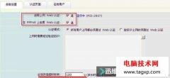 海蜘蛛路由Web认证设置的操作方法