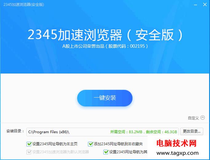 2345加速浏览器(安全版) V8.8 官方版