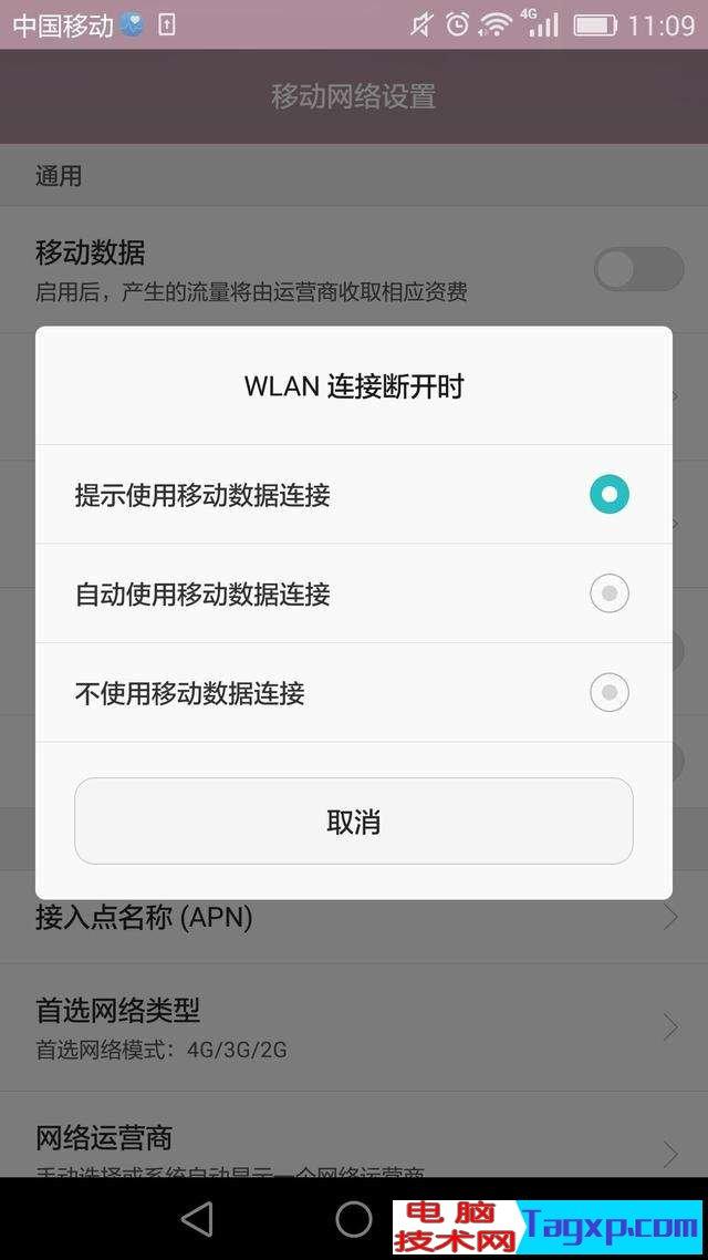 运用无线WiFi时,开着移动数据会不会耗流量?