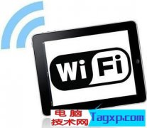 wifi信号增强的技巧介绍