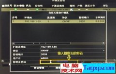 海康NVR预览IPC画面黑屏的解决办法