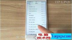 用手机设置TP-LINK无线路由器上网