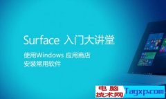 Windows常用软件使用视频教程