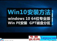 win10系统安装方法教程 winpe u盘安装