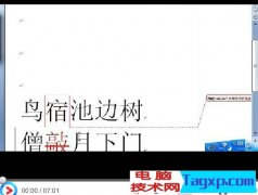 word2007视频教程-42审阅与批注