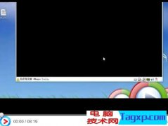 ghost版xp系统安装视频教程