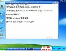 WIN7视频教程