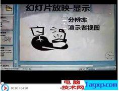PowerPoint2007ppt教程25_演示者视图