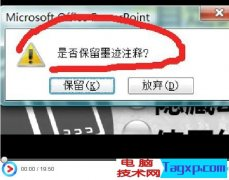 PowerPoint2007ppt教程24_幻灯片放映