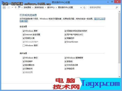 Win8操作中心功能设置介绍