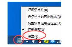 电脑输入法切换不了,无法使用