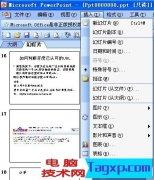 在PowerPoint插入可运算和排序表格