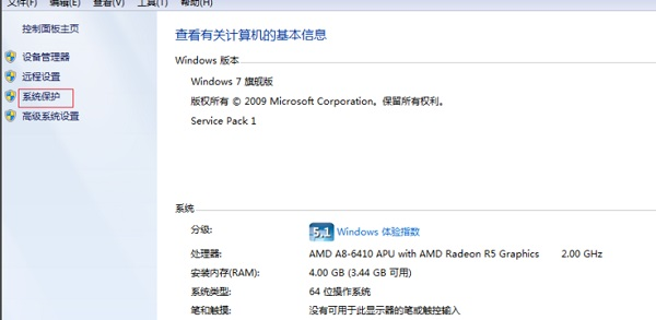 Windows7系统开机速度慢的解决方法