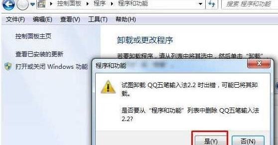 win7纯净版系统隐藏软件图标的方法