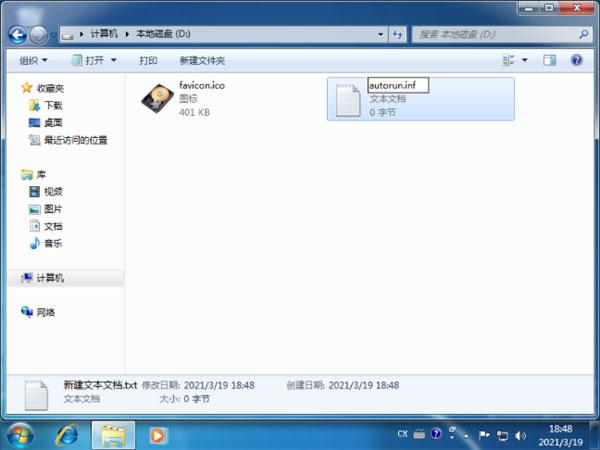 Win7纯净版系统更换本地磁盘的图标的方法