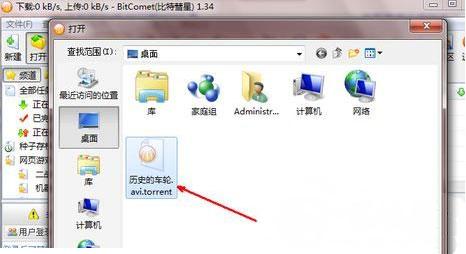 Windows7纯净版系统比特彗星的使用方法