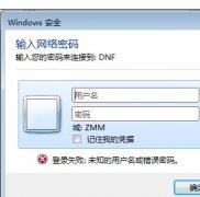 局域网需要用户名和密码怎么办