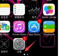 苹果无线局域网该怎么设置