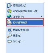 局域网怎样设置打印机
