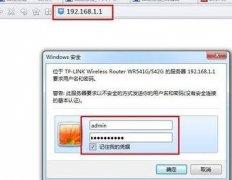 局域网怎样设置wifi密码