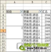 用Excel快速统计和分析成绩分布情况