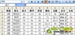 用Excel函数快速统计学生期
