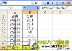 Excel里去掉最高分最低分再求平均分