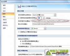 Excel2007设置自动保存,就算断电表格也能找回来