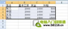 Excel2007中快速删除重复数据项