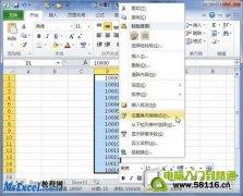 Excel2010中设置货币数字格式