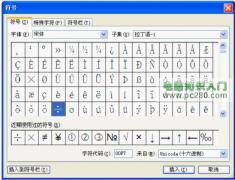 加减乘除符号的快速输入