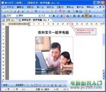 使用wps将word文档转化为PDF格式