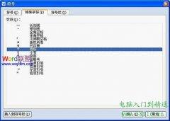 WPS文字快速输入商标符号