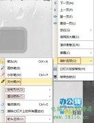 WPS演示荧光笔标记功能使用方法