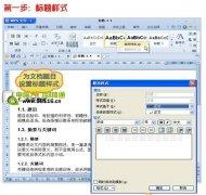 WPS大学毕业论文格式排版教程攻略