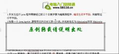 利用横向文本框给WPS文档加上版权声明