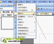 巧用母版进行课件界面设计