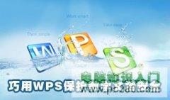 巧用金山WPS保护文档安全