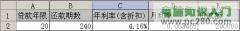 用WPS 2010表格计算按揭贷款月供明细账