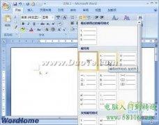 在Word2007中使用Tab键输入多级编号列表